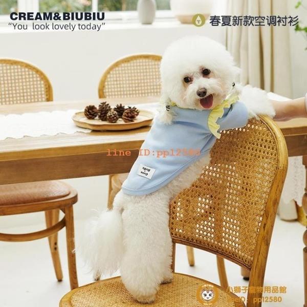 狗狗衣服夏裝薄款泰迪寵物狗夏季比熊小型狗幼犬博美夏天小型犬小狗狗【小獅子】