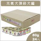『元氣犬頂級犬罐』- 口味可混搭 - 80g x 24入(一箱)