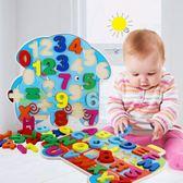 益智玩具 1-2-3-6周歲早教拼圖積木寶寶智力開發數字玩具  【全館免運八五折】