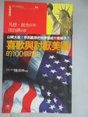 【書寶二手書T4/地理_GEY】喜歡與討厭美國的100個理由_沈台訓, 凡松.侯杰