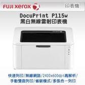 FUJIXEROX富士全錄TL300881 DocuPrint P115w ~公司貨