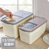 廚房密封米桶20 斤裝面粉收納桶大米桶13 斤防潮防蟲米缸家用儲米箱