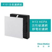 克立淨 淨+ 過敏兒專用桌上型清淨機 F101 全套濾網組