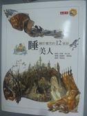【書寶二手書T2/兒童文學_ZDQ】睡美人:關於魔咒的12童話_尼爾.菲立普