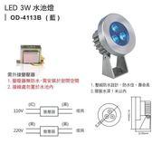 【燈王的店】LED 3W水底燈 (附光源)(附變壓器)☆藍 OD4113B (訂製品 最低訂購量12個)