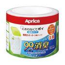 愛普力卡 Aprica 尿布處理器專用替換膠捲3入 09124
