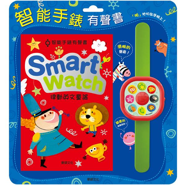 Smart watch英文律動童謠手錶書(S020)