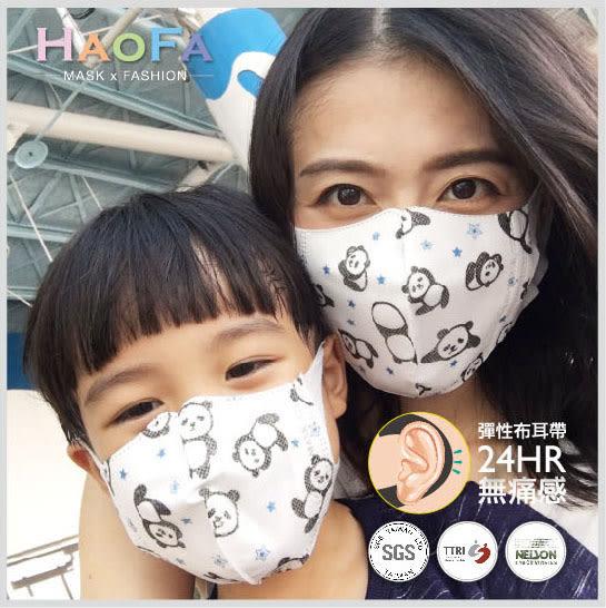 口罩【HAOFA x MASK】※ 3D 無痛感立體口罩 ※『可愛貓熊親子款』三層式 50入/包 兒童口罩 台灣製造