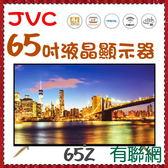 【JVC】65吋LED 4K液晶 4核心晶片 WiFi 無線 智慧聯網《65Z》保固三年