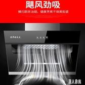 220V油煙機抽油煙機家用廚房壁掛式大吸力抽煙機自動清洗油煙機 DJ10991『麗人雅苑』
