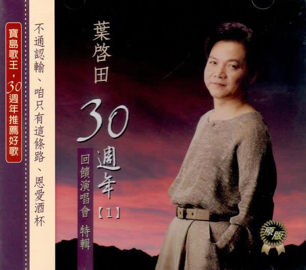 葉啟田 30週年回饋演唱會特輯一  CD (購潮8)