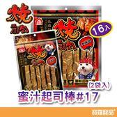 燒肉工房-蜜汁起司棒#17(2 袋入)16入【寶羅寵品】