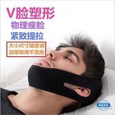 臉部按摩瘦臉帶V臉神器瘦臉面罩雙下巴提拉緊致去法令紋睡眠繃帶男女通用