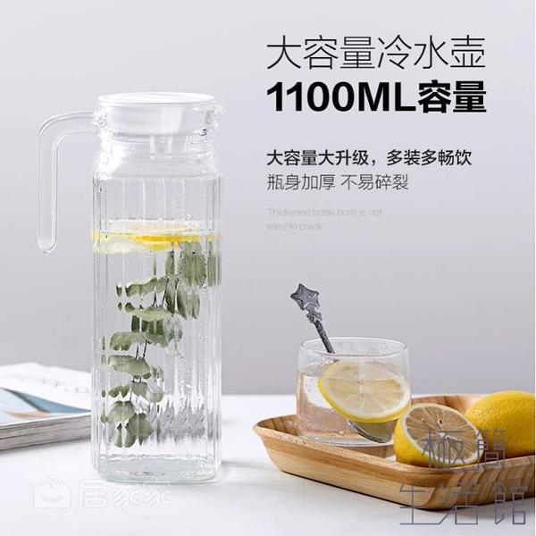 冷水壺涼水壺玻璃大容量家用飲料扎壺水壺涼水杯【極簡生活】