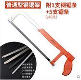 鋼鋸家用 小鋼鋸架鋸弓手鋸條木工工具劇金屬切割強夏洛特居家LX