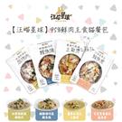 汪喵星球[鮮肉主食貓餐包,4種口味,130g,台灣製] (單包)