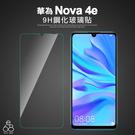 華為 Nova 4e 鋼化玻璃 手機螢幕 玻璃貼 9H防刮 鋼化 玻璃膜 非滿版 保護貼 半版 保貼 保護膜