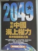 【書寶二手書T4/政治_NSH】2049年的中國海上權力:海洋強國崛起之路_胡波