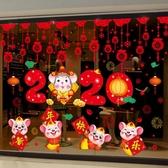新年壁貼 2020鼠年新年店鋪店面玻璃櫥窗貼紙春節裝飾元旦場景布置創意貼畫【免運】