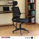 【RICHOME】CH1080《尊貴型職員椅-2色》電腦椅   方凳   圓凳   工作椅