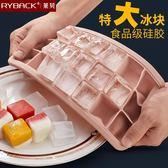 大號硅膠做冰塊模具家用凍冰格