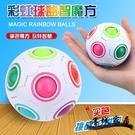 魔力彩虹球 智力兒童玩具益智減壓魔方魔力彩虹球創意手指23迷你足球異形寶寶