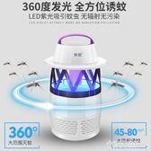 電蚊香器光觸驅蚊靜音無輻射滅蚊燈家用吸蚊機插電式驅蚊器  朵拉朵衣櫥