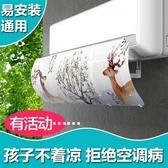 空調擋風板壁掛式通用防直吹出風口導風罩月子嬰幼兒擋板遮風板【免運】