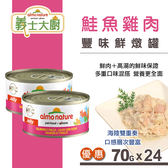 【SofyDOG】義士大廚鮭魚鮮燉罐-鮭魚雞肉70g(24件組) 貓罐 罐頭 鮮食