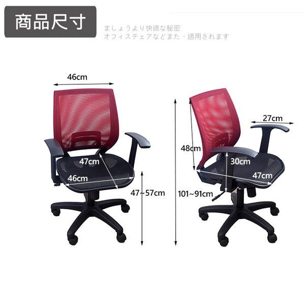 凱堡 鋼鐵之翼T型扶手透氣網電腦椅/辦公椅【A11168】
