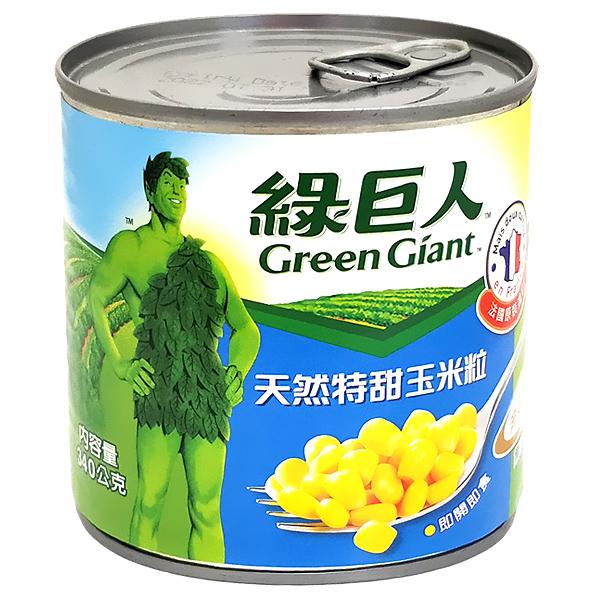 綠巨人天然特甜玉米粒340g(24入)/箱【康鄰超市】