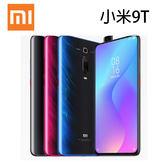 MI 小米9T 6.39吋 6G/128G-黑/藍/紅~[24期0利率]