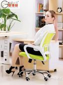 電腦椅辦公椅子靠背網布弓形職員椅現代簡約家用舒適轉椅子WY【快速出貨全館八折】