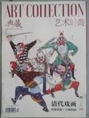 【書寶二手書T6/雜誌期刊_QIV】典藏古美術_2018/12_清代戲畫-傳統戲曲+古典繪畫