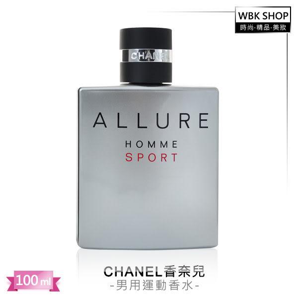 CHANEL 香奈兒 男性運動香水 噴式淡香水 100ml Allure Homme Sport - WBK SHOP
