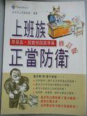 【書寶二手書T1/法律_OKI】上班族正當防衛_台北市上班族協會