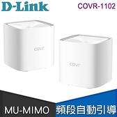 【南紡購物中心】D-Link 友訊 COVR-1102 AC1200雙頻Mesh Wi-Fi無線路由器 分享器