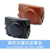 【現貨】皮質包 RX100 M6 M5 M4 兩件式 M2 II III IV V 可拆附肩帶 可另購BX1電池
