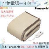 【一期一會】【日本代購】日本 Panasonic 國際牌 DB-RM3M 電熱毯 可舖可蓋 防臭 抗菌 可水洗 極細纖維