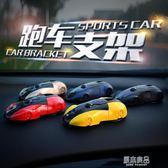 跑車車載手機架多功能磁吸車內支撐架吸盤式通用汽車用支架導航架     原本良品