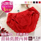 女性 MIT舒適 低腰蕾絲內褲 低調奢華 台灣製造 No.7710 (3件組)-席艾妮SHIANEY