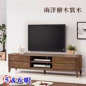 【水晶晶家具/傢俱首選】SB9203-1米亞5呎南檜半實木四抽電視長櫃(圖一)