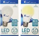 K-Light LED10W燈泡-白光/黃光