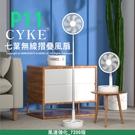 CYKE P11七葉無線摺疊風扇-21年...