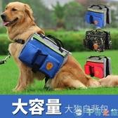 狗狗背包外出自背中型大型犬拉布拉多遛狗包外出雙肩大狗【千尋之旅】