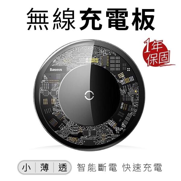 【NCC合格】Baseus 倍思 透明 無線充電 充電板 無線充電板 IPHONE 無限快充 充電盤
