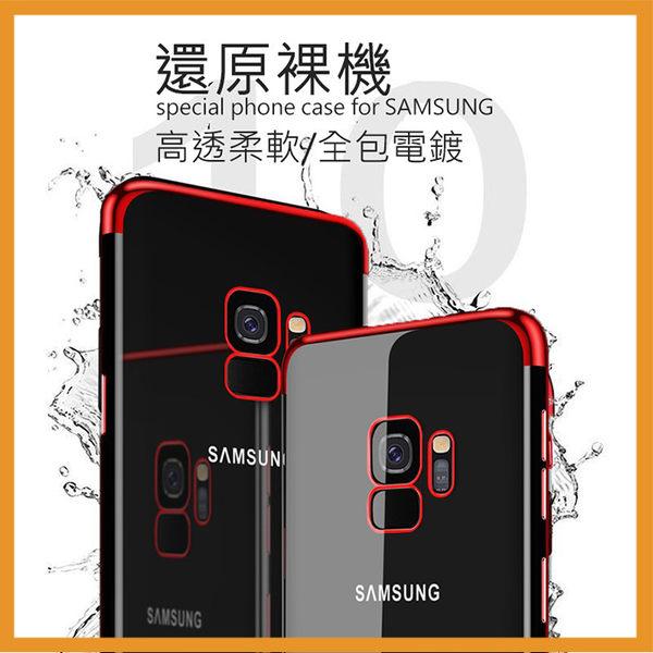 三星電鍍三段透明手機殼 鏡頭保護Galaxy J2 J7 Prime A20 A30 A50 A70 全包邊軟殼 防摔TPU保護殼