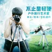微單三腳架單眼手機相機迷你支架戶外旅行便攜攝影自拍ATF 三角衣櫃