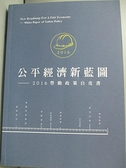 【書寶二手書T5/社會_C3O】公平經濟新藍圖-2016勞動政策白皮書_張烽益
