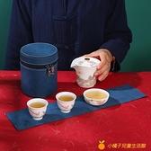 羊脂玉白瓷旅行茶具快客杯一壺三杯戶外旅游便攜式國潮茶壺套裝【小橘子】